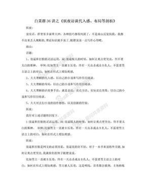 白菜群36讲之《妖夜访谈代入感、布局等剖析》.doc