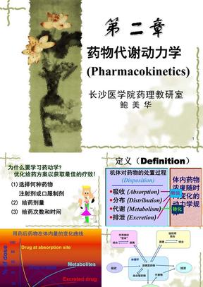第2章 药物代谢动力学.ppt