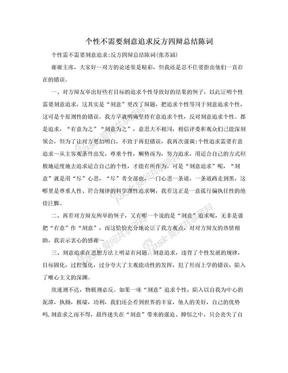 个性不需要刻意追求反方四辩总结陈词.doc