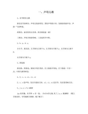 拼音字母歌.doc