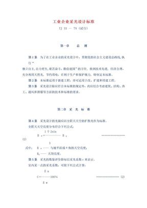 工业企业采光设计标准.doc