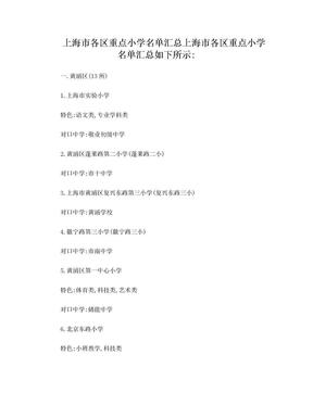 上海市各区重点小学名单汇总.doc