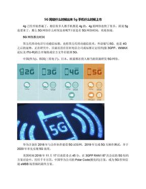5G网络什么时候出来5g手机什么时候上市.docx