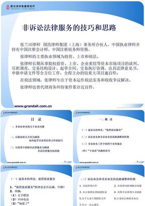 20100326星期五课堂ppt--张兰田.ppt