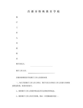 学校食堂工作人员晨检表.doc