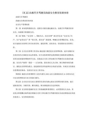 [汇总]出租汽车驾驶员岗前安全教育培训内容.doc