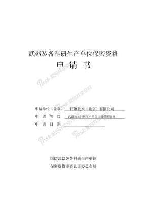 170324 武器装备科研生产单位保密资格.doc
