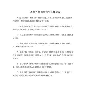 社区禁赌禁毒会工作制度.doc