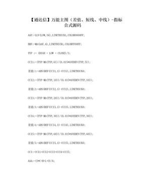 【股票指标公式下载】-【通达信】万能主图(差值、短线、中线).doc