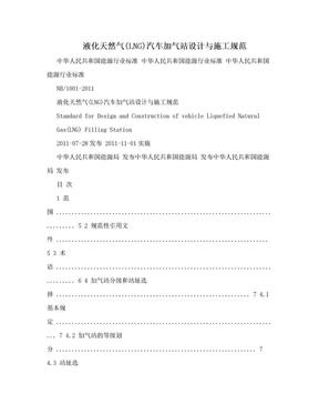液化天然气(LNG)汽车加气站设计与施工规范.doc