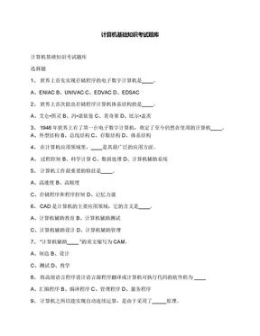 计算机基础知识考试题库.docx