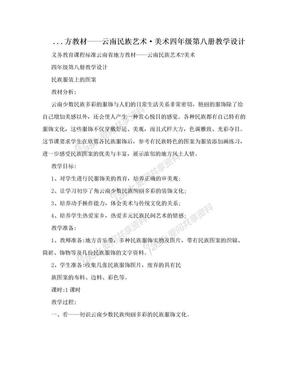 ...方教材——云南民族艺术·美术四年级第八册教学设计.doc