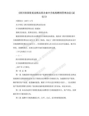 《四川省国资委及所出资企业中介机构聘用管理办法(试行)》.doc