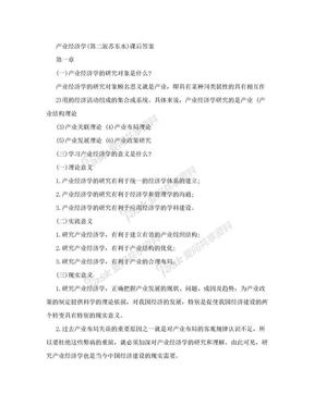 产业经济学  ,  苏东水 第二版  ,课后答案.doc
