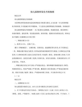 幼儿园教师量化考核细则.doc