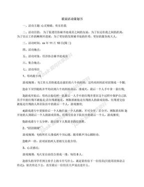 联谊活动策划书.docx