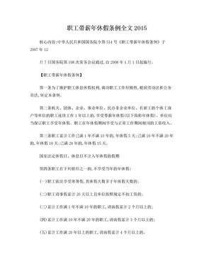 职工带薪年休假条例全文.doc