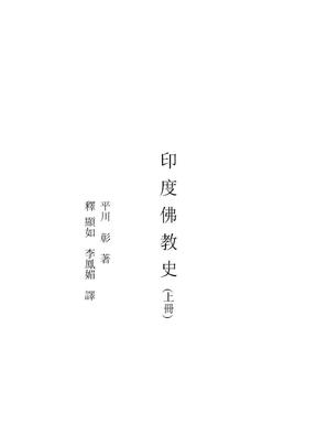 印度佛教史  [平川彰].doc