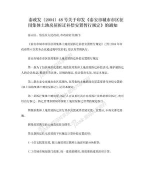 泰安市城市市区征用集体土地房屋拆迁补偿安置暂行规定.doc