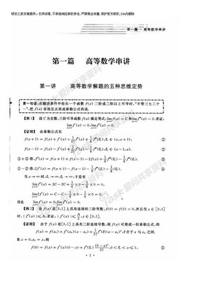 陈文灯2010数学最后冲刺思维定式与技巧(理工类).pdf