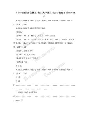 5谓词论旨角色体系-北京大学计算语言学教育部重点实验室.doc