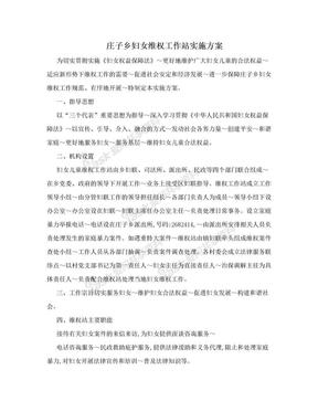 庄子乡妇女维权工作站实施方案.doc