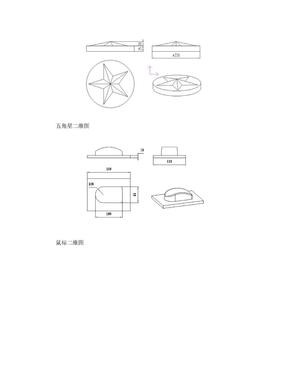UG曲面练习范例图.doc
