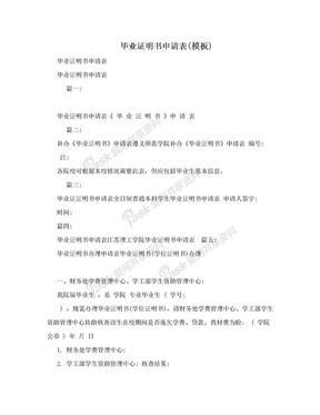 毕业证明书申请表(模板).doc