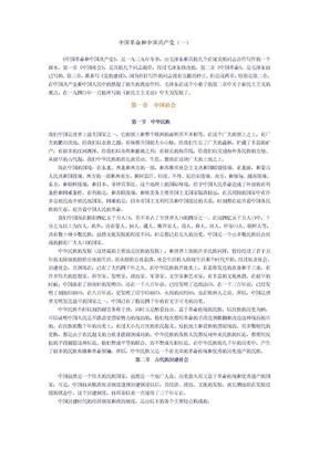 中国革命和中国共产党.doc