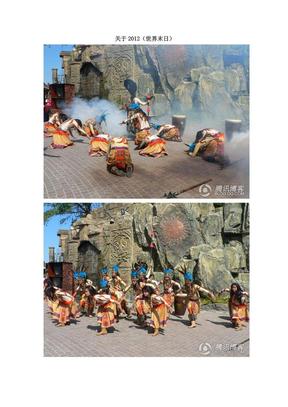 《玛雅2012世界末日预言》详解.pdf