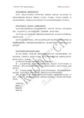 考博专家推荐信通用范文.pdf