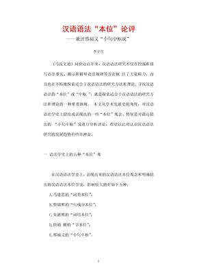 """李宇明_汉语语法""""本位""""论评——兼评邢福义""""小句中枢说"""".doc"""