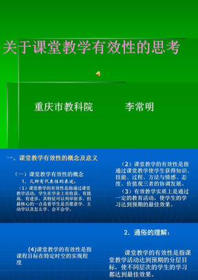 (新)关于课堂教学有效性的思考   李常明.ppt
