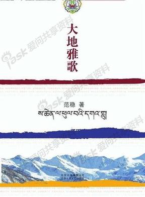 藏地三部曲3 大地雅歌 范稳.pdf