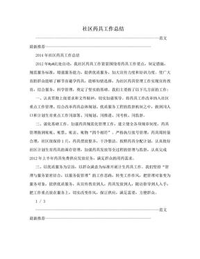 社区药具工作总结.doc