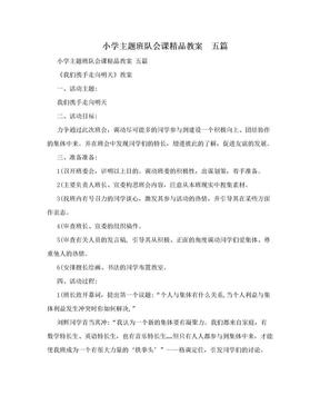 小学主题班队会课精品教案 五篇.doc