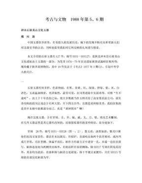 神木石峁龙山文化玉器.doc