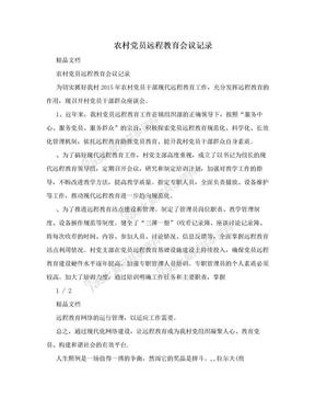 农村党员远程教育会议记录.doc