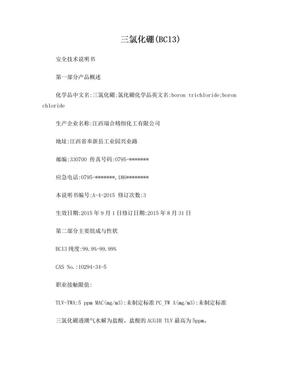 三氯化硼安全技术说明书-瑞合化工.doc