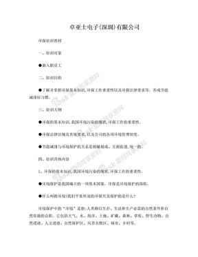 环保培训资料.doc