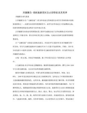 开题报告-浅析旅游景区公示语特征及其英译.doc