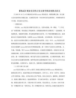 【精品】预备党员转正党支部考察意见格式范文.doc