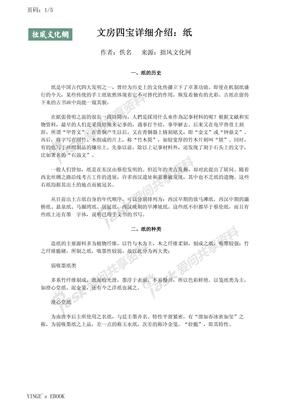 文房四宝详细介绍:纸.pdf