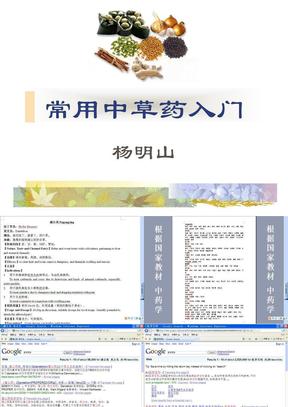 2 中药学医学资源信息检索.ppt
