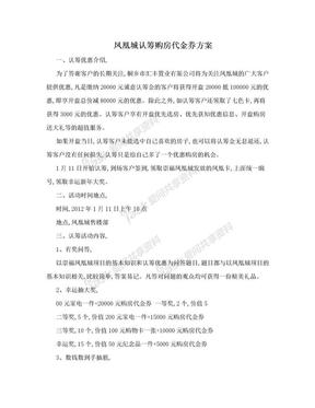 凤凰城认筹购房代金券方案.doc