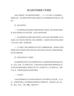 幼儿园日常保教工作规范.doc