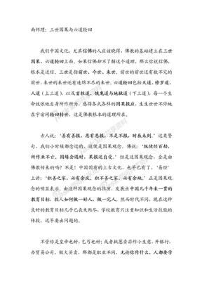 南怀瑾:三世因果与六道轮回.doc