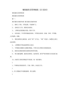 餐饮服务员管理制度 (2)(范本).doc