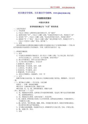 2009考研教育学强化班中外教育史讲义-崔高.doc
