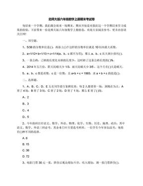 北师大版六年级数学上册期末考试卷.docx